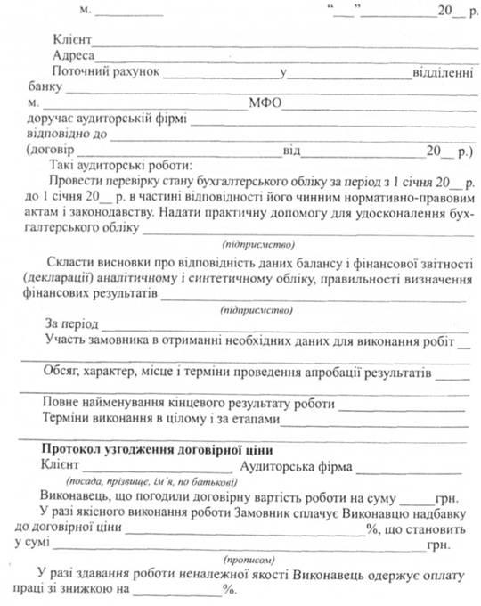 порядок составления договора на проведение аудиторской проверки