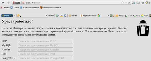 Виртуальный хостинг denwer хостинги от 0 5