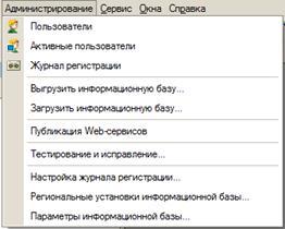 Настройка региональных установок информационной базы 1с sql сервер 1с планы обслуживания