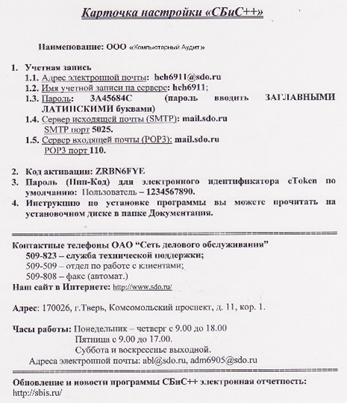 заполнить документы для регистрации ооо онлайн бесплатно