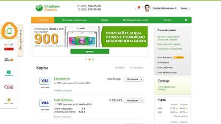 интернет банкинг онлайн банк сколько занимает полировка фар