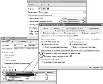 Автоматизация учета продаж продукции стандарт битрикс 1с цен